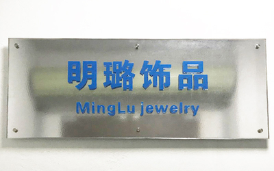 Dongguan Minglu Jewelry Co., Ltd.